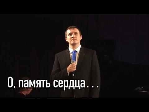 Сергей Лебедев - О, память сердца