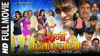 Video RANI DILBARJANI | LATEST BHOJPURI MOVIE 2019 | Ft.Shyam Dehati, Archana Singh, Monalisa, Kunal Singh MP3, 3GP, MP4, WEBM, AVI, FLV Januari 2019