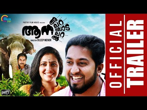 Aana Alaralodalaral Official Trailer | Vineeth Sreenivasan, Anu Sithara
