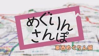 めぐりんさんぽ【東西めぐりん編】