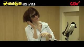 '굿바이 싱글' 미공개 영상 CGV 독점공개! | 'Goodbye Single' Exclusive Video from CGV