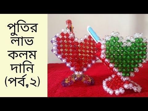 diy beaded love pen box''how to make a beaded love pen box''(part:02)