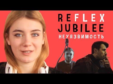 РЕФЛЕКС на Клип: Jubilee — Неуязвимость (2016)
