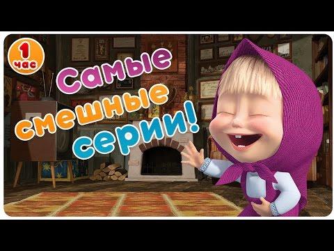 Маша и Медведь - Самые смешные серии! 😂  Большой сборник мультфильмов! 😜   1 час (видео)