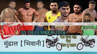 🔴( LIVE)  MUNDAL【BHIWANI】 मुंढाल ( भिवानी)    KABADDI CUP || 30 DECEMBER 2018 || KKL