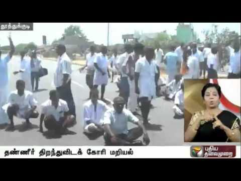 Tuticorin-Farmers-protest-to-open-Srivaikuntam-dam-for-irrigation-purposes