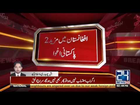 افغانستان میں مزید 2 پاکستانی اغواء