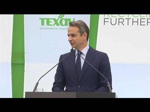 Μητσοτάκης:«Η ανακύκλωση,η πράσινη οικονομία η κυκλική οικονομία αποτελούν μονόδρομο για το μέλλον»
