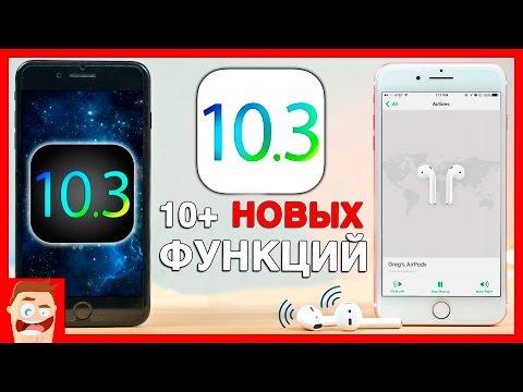 Ради этих 10 новых функции iOS 10.3 СТОИТ обновить iPhone и iPad!