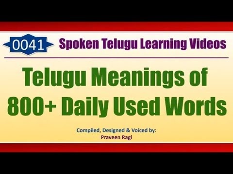 0041 - Telugu Meanings Of 800+ Daily Used Words - Spoken Telugu Video / Spoken English Video