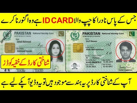 Important Information About Codes On Pakistan National ID Card NADRA || National Studio