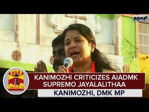 DMK-MP-Kanimozhi-criticizes-AIADMK-Supremo-Jayalalithaa--Thanthi-TV
