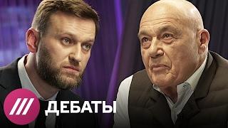 Дебаты. Навальный vs Познер. Полная версия