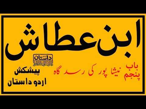 Ibn E Attash # 30 باب پنجم ۔ نیشاپور کی رصد گاہ | By Idris Azad | Urdu Dastaan (hindi/urdu)