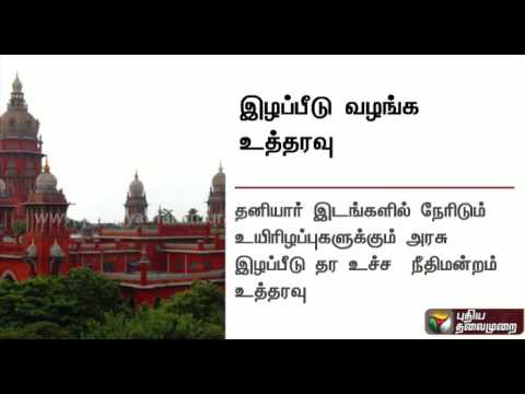 Chennai-HC-asks-TN-govt-provide-compensation-to-118-families-of-deceased-sanitary-workers