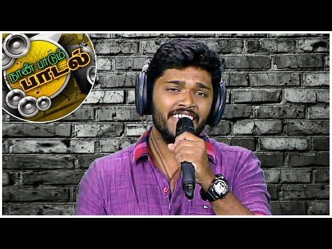 Song-by-Krishna-Naan-Paadum-Paadal--A-platform-for-new-talents-Kalaignar-TV