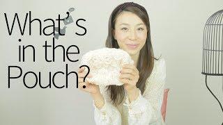 What's In The Pouch?/大公開大家化妝包的內 〜Sara Ukami〜