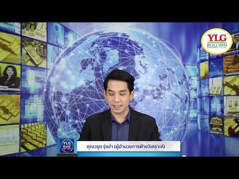 YLG Gold Night Report ประจำวันที่ 01-04-62