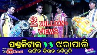 Video Rangin Kirtan Baithaki   Pandakital Vs Jharapali 2   suraj tv MP3, 3GP, MP4, WEBM, AVI, FLV Juli 2019
