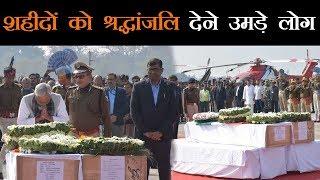 नीतीश कुमार ने शहीदों को दी श्रद्धांजलि, शहीदों के घर पसरा है मातम, गुस्सा और दर्द