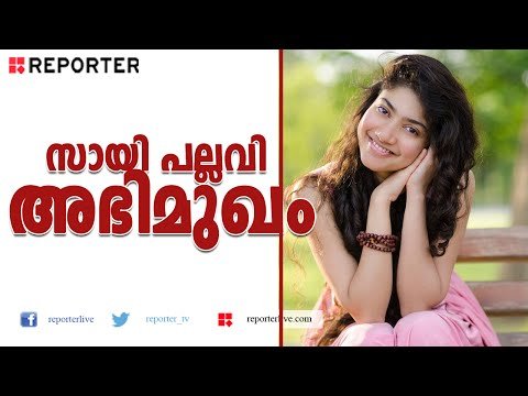 Premam Actress Anupama Parameshwaran & Sai Pallavi in Reporter Tv