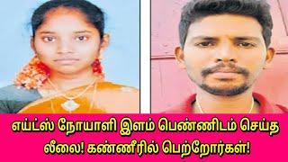 Video எய்ட்ஸ் நோயாளியால் இளம் பெண்ணிற்கு ஏற்பட்ட துயரம் கண்ணீரில் பெற்றோர்கள்!    Tamil Trending News MP3, 3GP, MP4, WEBM, AVI, FLV Desember 2018
