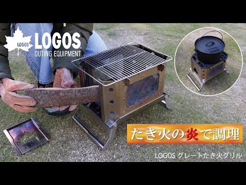 【超短動画】LOGOS グレートたき火グリル