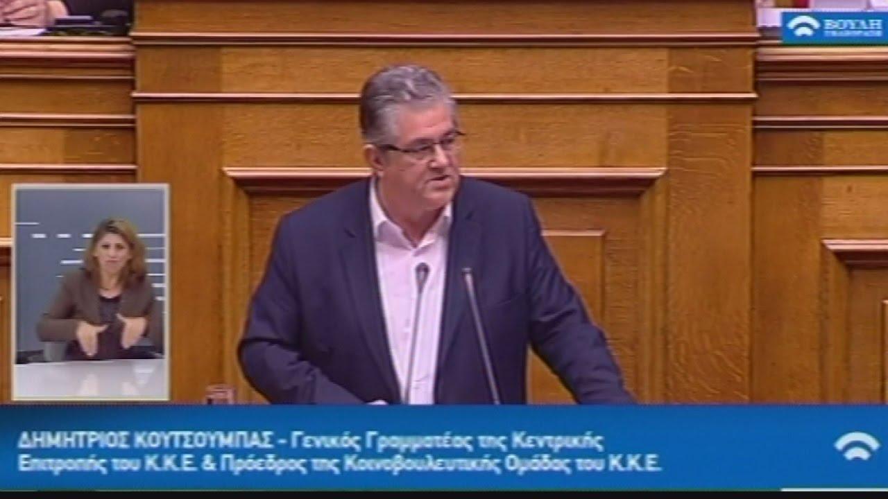 Oμιλία του Δ. Κουτσούμπα στην Βουλή
