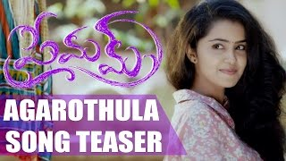 Agarothula Song Teaser Video  - Premam - Naga Chaitanya, Anupama Parameswaran