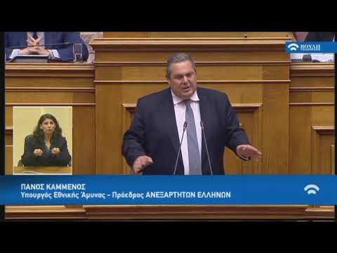 Π.Καμμένος(Υπ.Άμυνας-Πρ.ΑΝΕΛ)(Κατάργηση των διατάξεων περί μείωσης των συντάξεων)(11/12/2018)