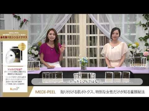 メディピール [韓国コスメ Medi-Peel] ゴールド テラピ シンエイク マスク (1枚)