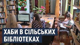 14 сільських бібліотек Хмельницької тергромади мають офіційні хаби цифрової освіти