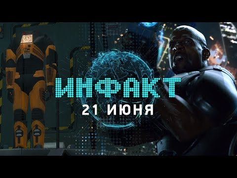Инфакт от 21.06.2017 [игровые новости] — Anthem, HITMAN, Crackdown 3, ремейк Half-Life...