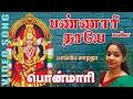 Bannari Thayae | Amman Video Song | Tamil Devotional | Bannari Amman Songs | Bombay Sharadha |