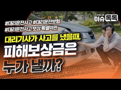 대리기사가 교통사고를 냈는데, 차주가 손해배상을 한다?