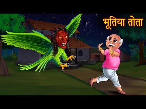 भूतिया तोता | Possessed Parrot | Hindi Stories | Horror Stories in Hindi | Hindi Kahaniya | Stories
