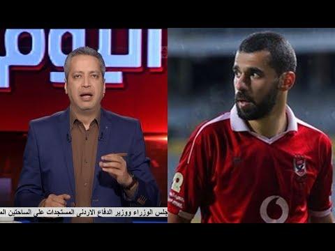 تامر أمين: البعض يتحدث عن هروب عبد الله السعيد إلى لندن