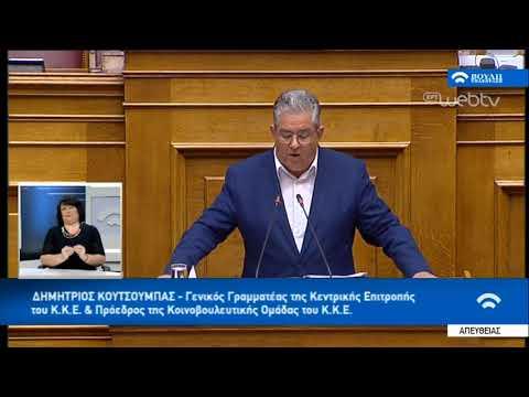 Ομιλία Δ. Κουτσούμπα στη Συζήτηση για τις Προγραμματικές Δηλώσεις | 22/07/2019 | ΕΡΤ