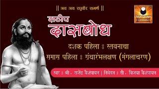 Download Lagu Dasbodh (दासबोध) with Marathi Explanation - Dashak 01 - Samas 01 Mp3