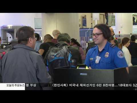 예약 관행, 미숙한 대응이 문제 4.11.17 KBS America News
