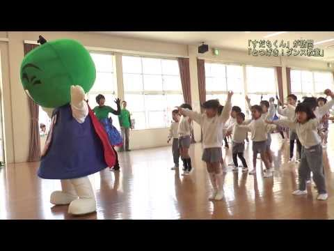 「とつげき!ダンス教室」/四国大学附属幼稚園(H26.2.25)