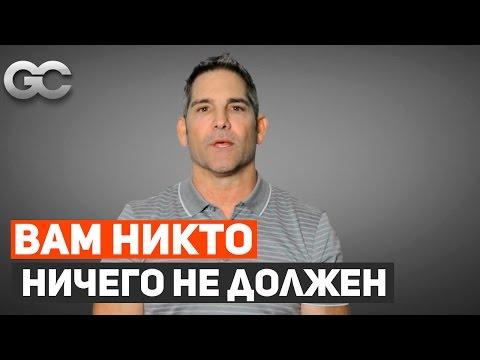 Вам никто ничего не должен Вы ничего не заслуживаете - DomaVideo.Ru