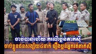 ឃាត់ខ្លួនជនសង្ស័យ៤នាក់ ក្នុងករណីសម្លាប់អ្នករត់តាក់ស៊ី,Khmer Hot News, Mr. SC Channel...