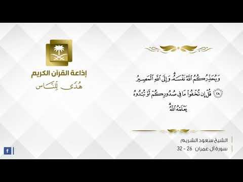 الشيخ سعود الشريم - قُلِ اللَّهُمَّ مَالِكَ الْمُلْكِ تُؤْتِي الْمُلْكَ مَن تَشَاءُ