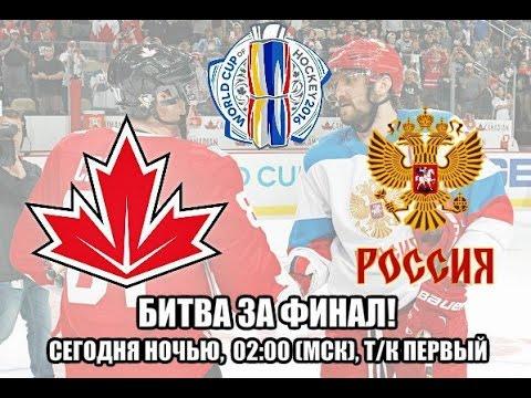 Полуфинал Кубка Мира по хоккею 2016 - Канада vs Россия [NHL 17] #4 (видео)