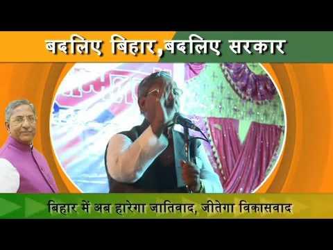 बिहार में अब हारेगा जातिवाद, जीतेगा विकासवाद : Nand kishore Yadav