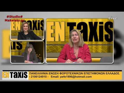 ENTaxis -ep54- 23-01-2017