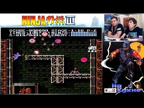 На кухне: Ninja Gaiden 3