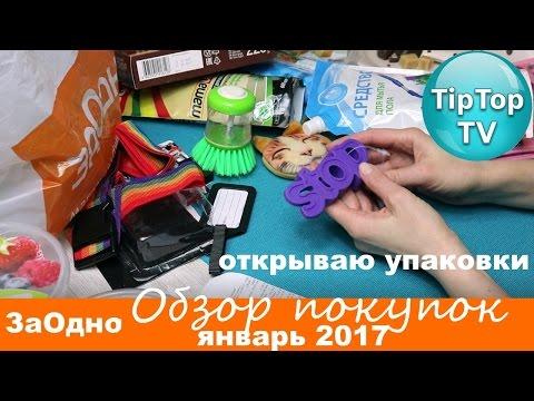 ЗАОДНО❤ОБЗОР ПОКУПОК ЯНВАРЬ 2017 ТИП ТОП ТВ - DomaVideo.Ru