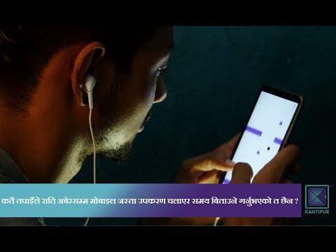 (Kantipur Samachar | अल्पनिद्राका कारण गम्भिर खालका स्वास्थ्य जोखिमहरू - Duration: 2 minutes, 57 seconds.)